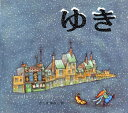 ◆◆ゆき / ユリ・シュルヴィッツ/作 さくまゆみこ/訳 / あすなろ書房