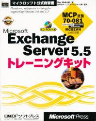◆◆MSExchangeServer5.5ト / カイ・ウンクローツ NRIラーニングネッ / 日経BPソフト:Webby