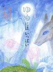 ◆◆ゆめにはいっぱい イギリス詩集 / 内藤里永子/編訳 吉田映子/編訳 田島和子/絵 / 架空社
