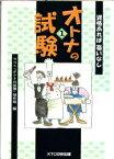 ◆◆オトナの試験 資格あれば憂いなし 1 / NHK「オトナの試験」制作班/編 / KTC中央出版