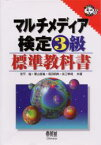 ◆◆マルチメディア検定3級標準教科書 / 定平誠/〔ほか〕共著 / オーム社