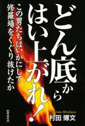 ◆◆どん底からはい上がれ! この男たちはいかにして修羅場をくぐり抜けたか / 村田博文/著 / 財界研究所
