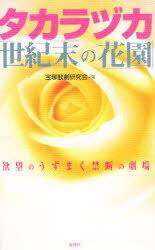 ◆◆タカラヅカ・世紀末の花園 欲望のうずまく禁断の劇場 / 宝塚歌劇研究会/著 / 鹿砦社