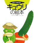 ◆◆キュウリの絵本 / いなやまみつお/へん たかべせいいち/え / 農山漁村文化協会