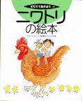 ◆◆ニワトリの絵本 / やまがみよしひさ/へん きくちひでお/え / 農山漁村文化協会