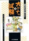 ◆◆オトナの試験 資格あれば憂いなし 2 / NHK「オトナの試験」制作班/編 / KTC中央出版