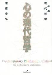 ◆◆心の現代哲学 / 信原幸弘/著 / 勁草書房