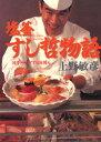 ◆◆塩釜すし哲物語 日本一のマグロを握る / 上野敏彦/著 / 筑摩書房