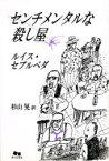 ◆◆センチメンタルな殺し屋 / ルイス・セプルベダ/著 杉山晃/訳 / 現代企画室