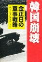 ◆◆韓国崩壊 金正日の軍事戦略 / キムミョンチョル/著 / 光人社 - Webby