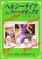 ◆◆ヘルシーライフByファーマネックス / 上野 二郎 / 八峰出版