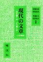 ◆◆現代の文章 / 中村 幸弘 他 / 暖流社