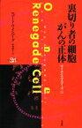 ◆◆裏切り者の細胞がんの正体 / ロバート・ワインバーグ/著 中村桂子/訳 / 草思社