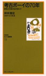 ◆◆考古ボーイの70年 研究と行政のはざまにて / 坪井清足/講話 / ブレーンセンター