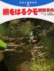 ◆◆網をはるクモ観察事典 / 小田英智/構成・文 難波由城雄/写真 / 偕成社
