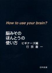◆◆脳みそのほんとうの使い方 ビギナーズ編 / 行宗蒼一/著 / 日科技連出版社