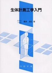 ◆◆生体計測工学入門 / 橋本成広/著 / コロナ社