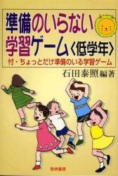 ◆◆準備のいらない学習ゲーム 低学年 / 石田泰照/編著 / 黎明書房