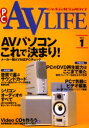 Webbyで買える「◆◆ピーシーオーディオビジュアルライフ Vol.1 / 編集部 編 / 技術評論社」の画像です。価格は1,922円になります。