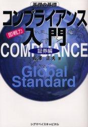 ◆◆コンプライアンス入門 即戦力 証券編 基礎の基礎 / 長沢正夫/著 / シグマベイスキャピタル