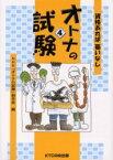 ◆◆オトナの試験 資格あれば憂いなし 4 / NHK「オトナの試験」制作班/編 / KTC中央出版