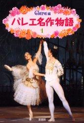 ◆◆バレエ名作物語 1 / Clara/編 / 新書館
