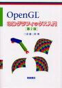 ◆◆OpenGL 3Dグラフィックス入門 / 三浦憲二郎/著 / 朝倉書店