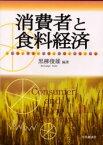 ◆◆消費者と食料経済 / 黒柳俊雄/編著 / 中央経済社