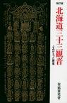 ◆◆北海道三十三観音 よみがえった霊場 / 資延憲英/著 / 同成社