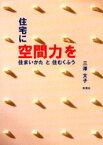 ◆◆住宅に空間力を 住まいかたと住むくふう / 三沢文子/著 / 彰国社