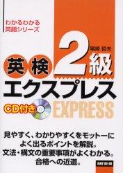 ◆◆英検2級エクスプレス / 尾崎哲夫/著 / 南雲堂