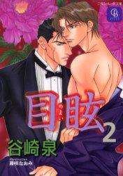 ◆◆目眩 2 / 谷崎泉/著 / 二見書房