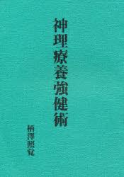 ◆◆神理診療強健術 / 柄澤 照覚 / 八幡書店
