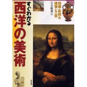 ◆ ◆ Peintures d'art occidental, sculpture et architecture et artisanat / Noriyoshi Takaragi / Supervision / Tokyo Art