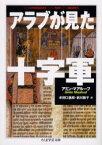 ◆◆アラブが見た十字軍 / アミン・マアルーフ/著 牟田口義郎/訳 新川雅子/訳 / 筑摩書房