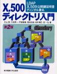 ◆◆X.500ディレクトリ入門 LDAP/X.509公開鍵証明書/ディジタル署名 / 大山実/〔ほか〕著 / 東京電機大学出版局