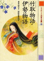 ◆◆21世紀によむ日本の古典 3 / 倉本 由布 狩野 富貴子 絵 / ポプラ社