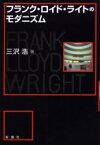 ◆◆フランク・ロイド・ライトのモダニズム / 三沢浩/著 / 彰国社