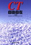 ◆◆CT自由自在 / 辻岡勝美/著 / メジカルビュー社