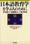 ◆◆日本語教育学を学ぶ人のために / 青木直子/編 尾崎明人/編 土岐哲/編 / 世界思想社