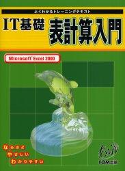◆◆IT基礎表計算入門 Microsoft Excel 2000 / 富士通オフィス機器株式会社/著・制作 / FOM出版