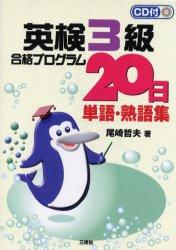 ◆◆英検3級合格プログラム20日単語・熟語集 / 尾崎哲夫/著 / 三修社