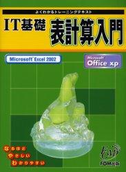 ◆◆IT基礎表計算入門 Microsoft Excel 2002 Microsoft Office xp / 富士通オフィス機器株式会社/著制作 / FOM出版