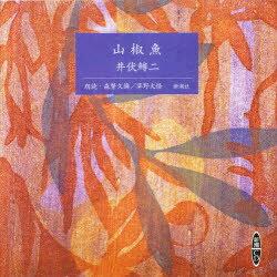 ◆◆CD 山椒魚 / 新潮社