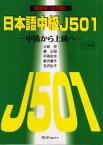 ◆◆日本語中級J501 中級から上級へ 英語版 / 土岐哲/〔ほか〕著 / スリーエーネットワーク