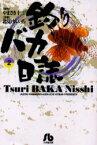 ◆◆釣りバカ日誌 2 / やまさき十三/原作 北見けんいち/作画 / 小学館