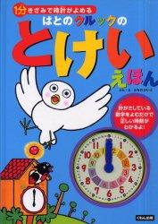 ◆◆はとのクルックのとけいえほん 1分きざみで時計がよめる / たちのけいこ/ぶん・え / くもん出版