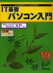 ◆◆IT基礎パソコン入門 / 富士通オフィス機器株式会社/著制作 / FOM出版