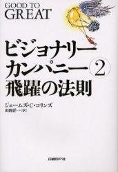 ◆◆ビジョナリーカンパニー 2 / ジェームズ・C.コリンズ/著 山岡洋一/訳 / 日経BP社