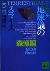 ◆◆地球儀のスライス / 森博嗣/〔著〕 / 講談社